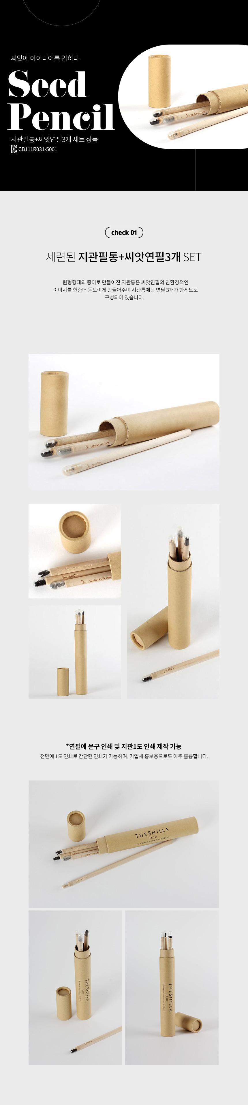 세련된 지관필통 + 재미있는 씨앗연필3개가 한세트!5,000원-꿈쟁이플라워캔디자인문구, 필기류, 연필, 연필세트바보사랑세련된 지관필통 + 재미있는 씨앗연필3개가 한세트!5,000원-꿈쟁이플라워캔디자인문구, 필기류, 연필, 연필세트바보사랑