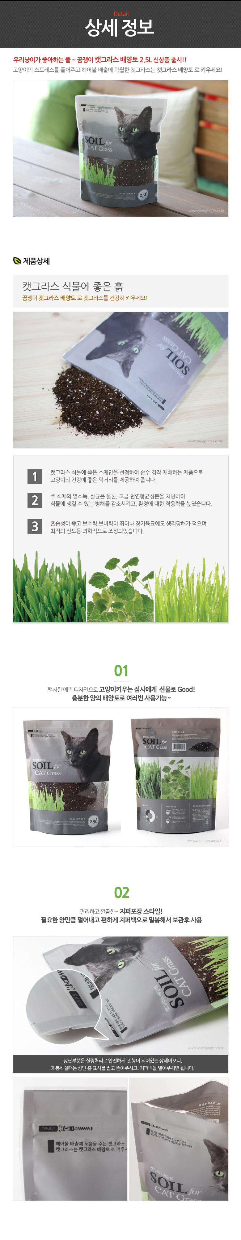 캣그라스 배양토 2.5L3,000원-꿈쟁이플라워캔펫샵, 고양이용품, 간식/캣닢, 캣닢바보사랑캣그라스 배양토 2.5L3,000원-꿈쟁이플라워캔펫샵, 고양이용품, 간식/캣닢, 캣닢바보사랑