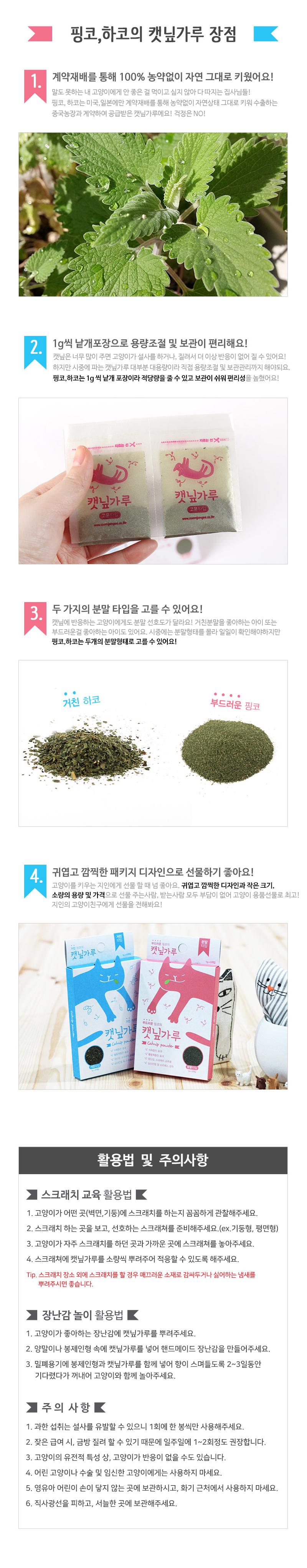 핑코와 하코 캣닢가루2,000원-꿈쟁이플라워캔펫샵, 고양이용품, 간식/캣닢, 캣닢바보사랑핑코와 하코 캣닢가루2,000원-꿈쟁이플라워캔펫샵, 고양이용품, 간식/캣닢, 캣닢바보사랑