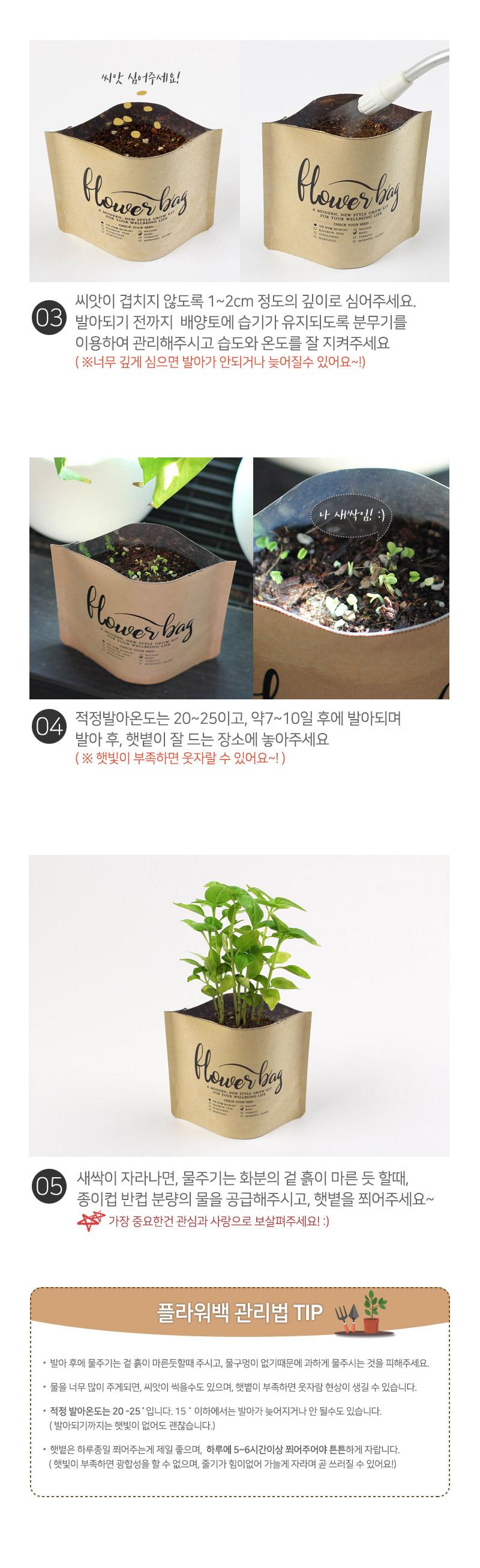 flowerbag_herb_04.jpg