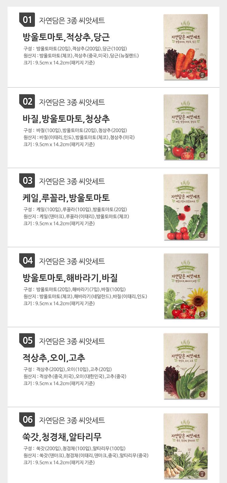 자연담은 씨앗3종세트_12종 - 꿈쟁이플라워캔, 2,000원, 새싹/모종키우기, 씨앗
