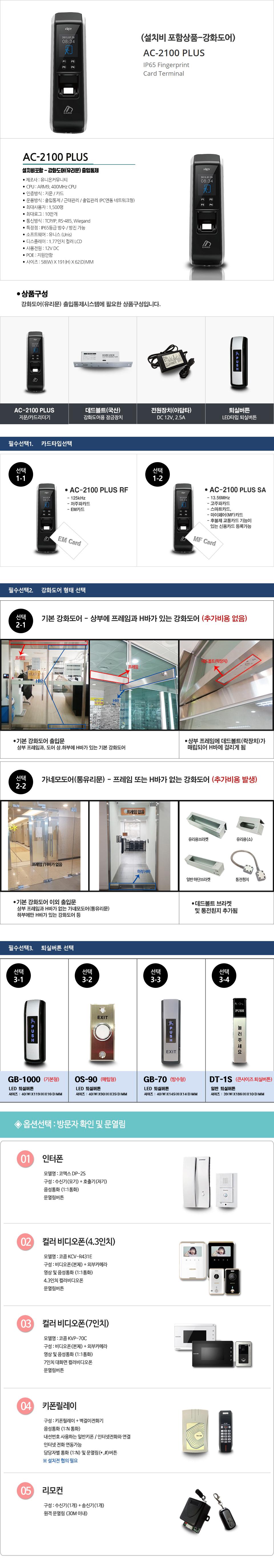 AC-2100 PLUS설치비포함작업-강화도어.jpg