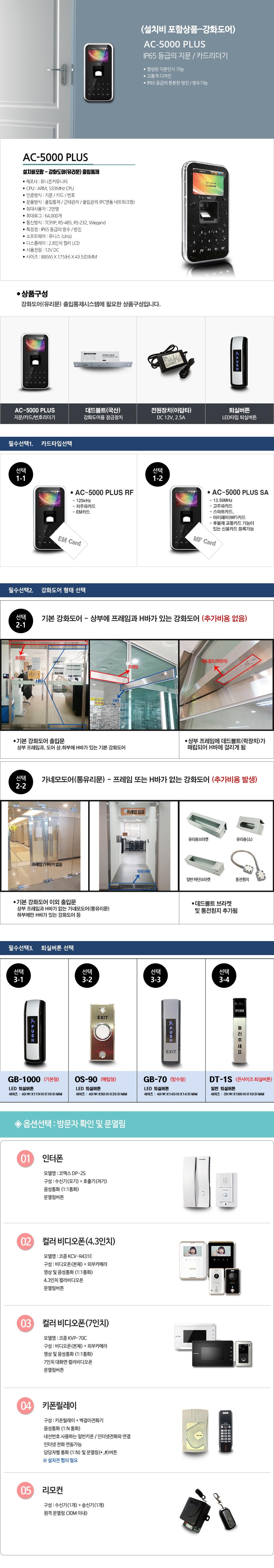 AC-5000 PLUS설치비포함작업-강화도어.jpg