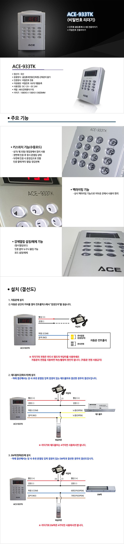 ACE-933TK작업-idgd.jpg