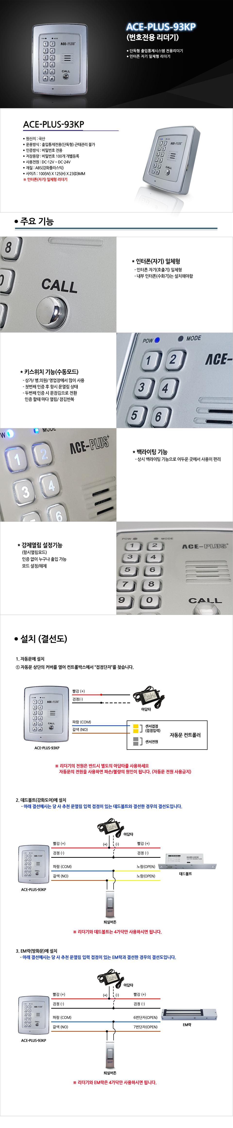 ACE-PLUS-93KP작업-idgd.jpg