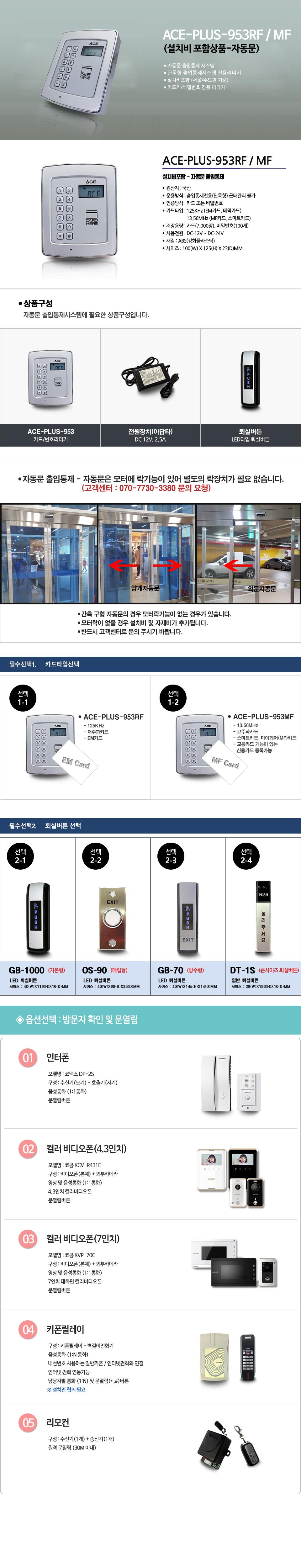 ACE-PLUS-953RF설치비포함작업-자동문.jpg
