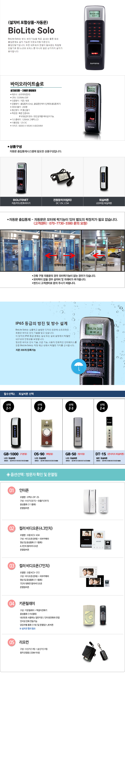 BioLite-Solo설치비포함-자동문.jpg