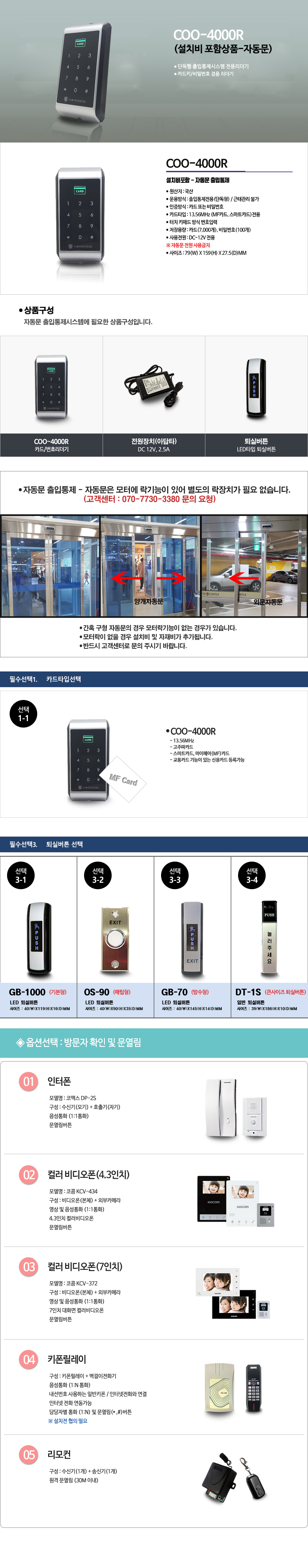 COO-4000R설치비포함작업-자동문.jpg