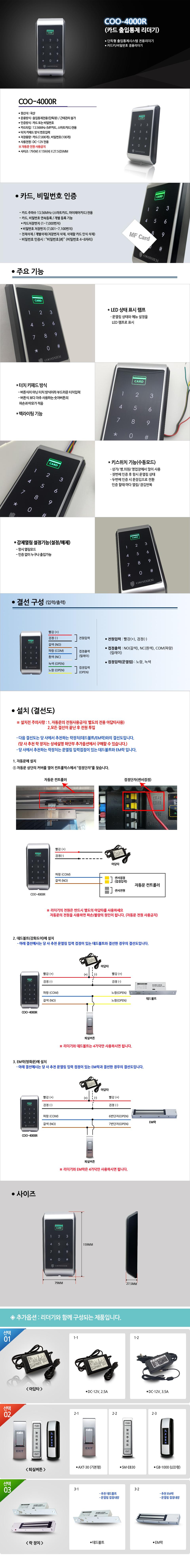COO-4000R작업-idgd.jpg