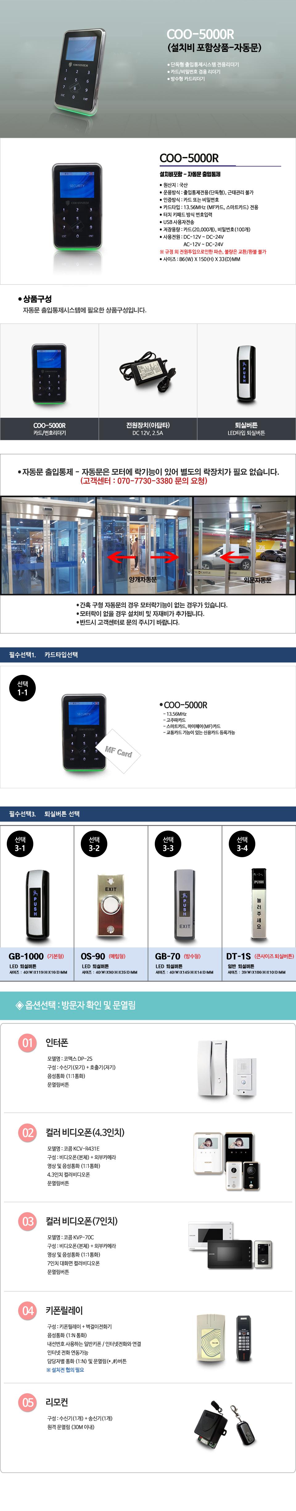 COO-5000R설치비포함작업-자동문.jpg
