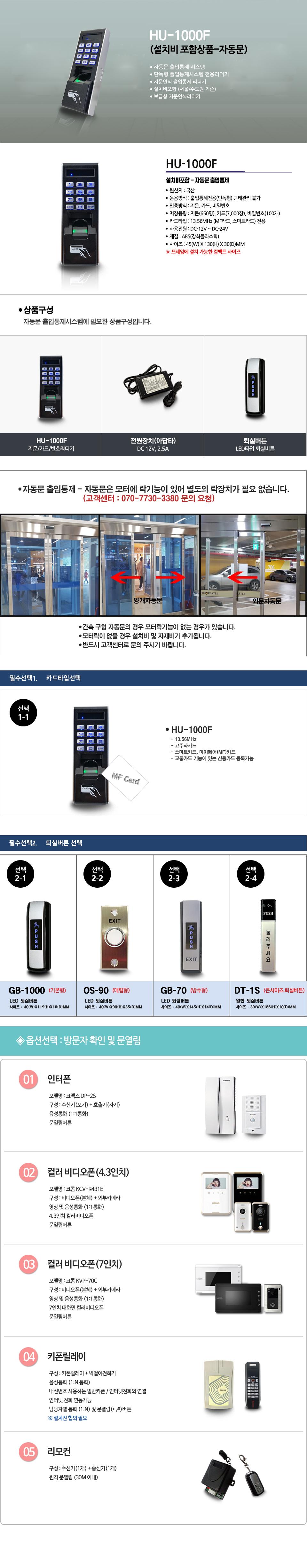 HU-1000F설치비포함작업-자동문.jpg