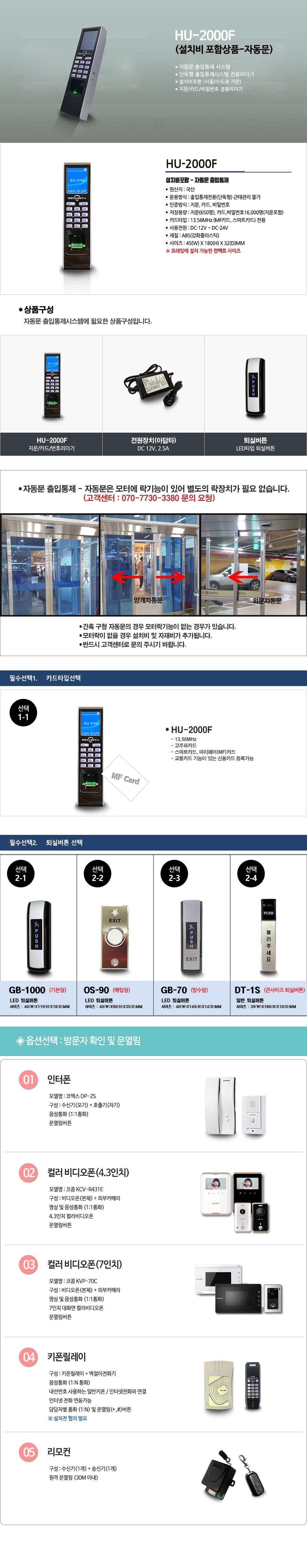 HU-2000F설치비포함작업-자동문.jpg