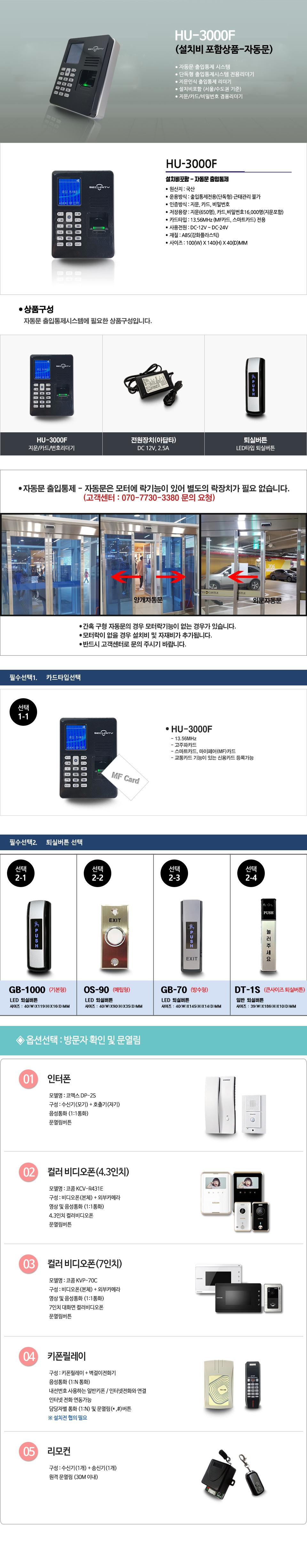 HU-3000F설치비포함작업-자동문.jpg