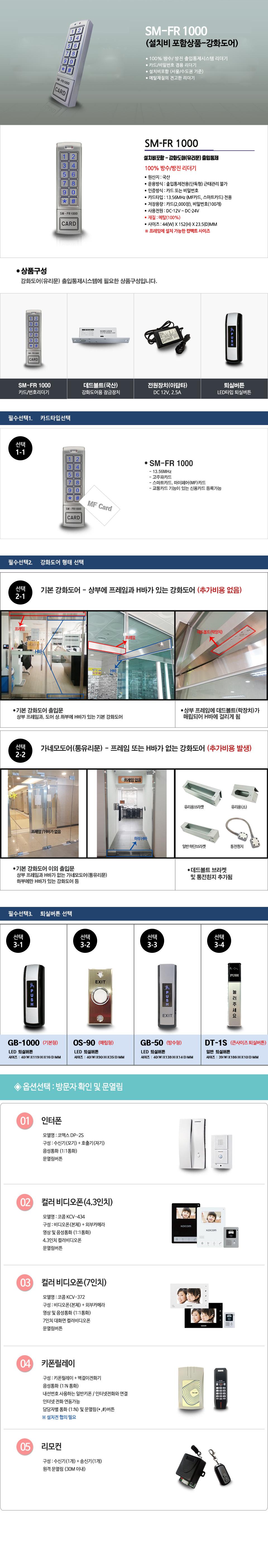 SM-FR1000설치비포함작업-강화도어.jpg