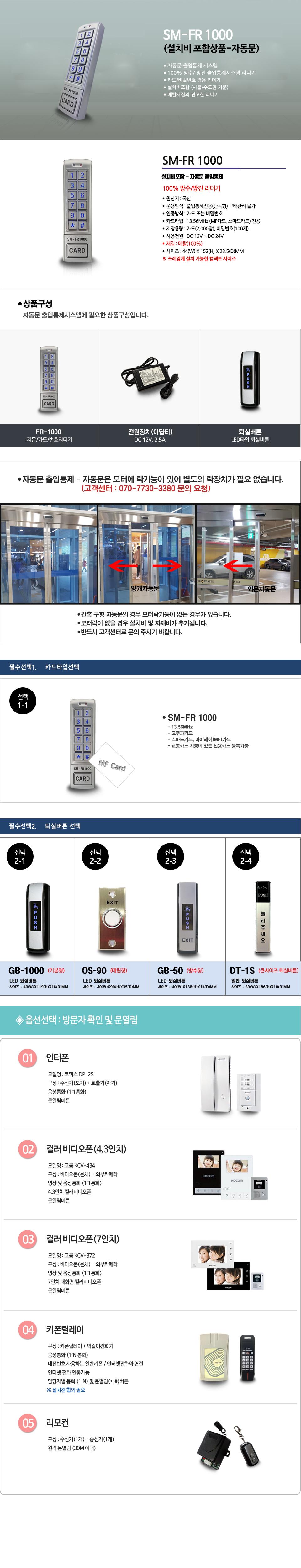 SM-FR1000설치비포함작업-자동문.jpg