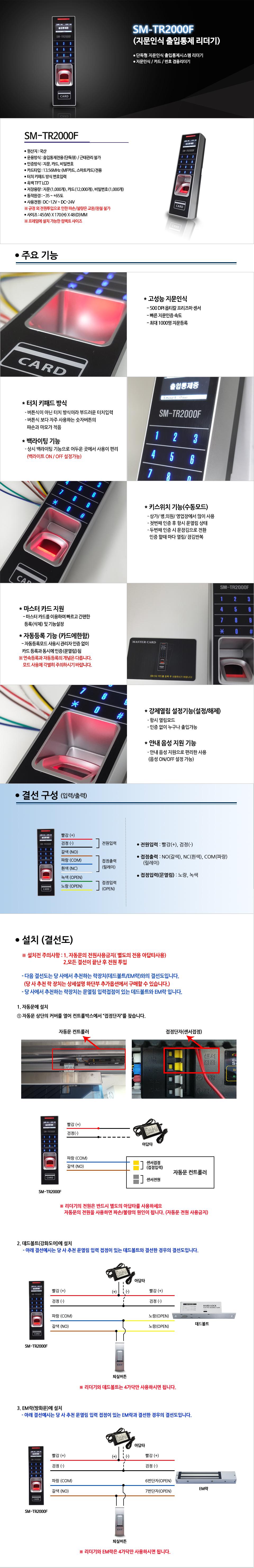 SM-TR2000F작업-idgd.jpg