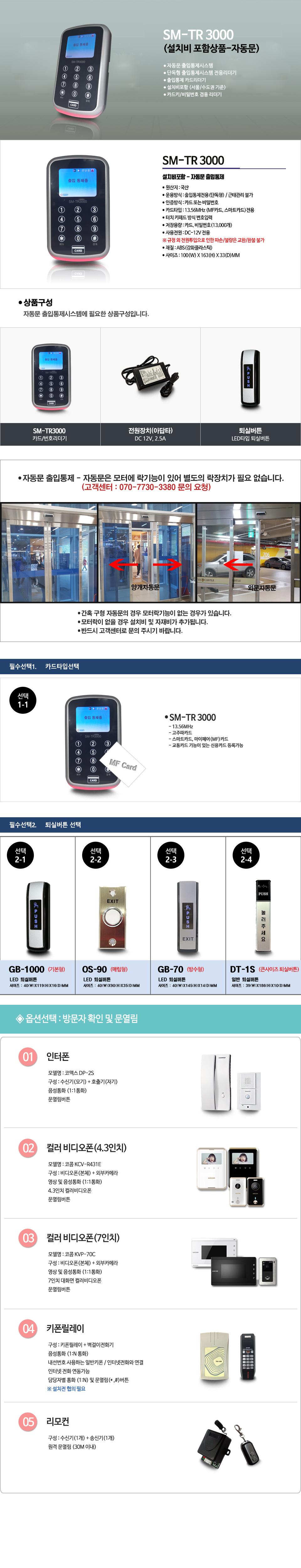 SM-TR3000설치비포함작업-자동문.jpg