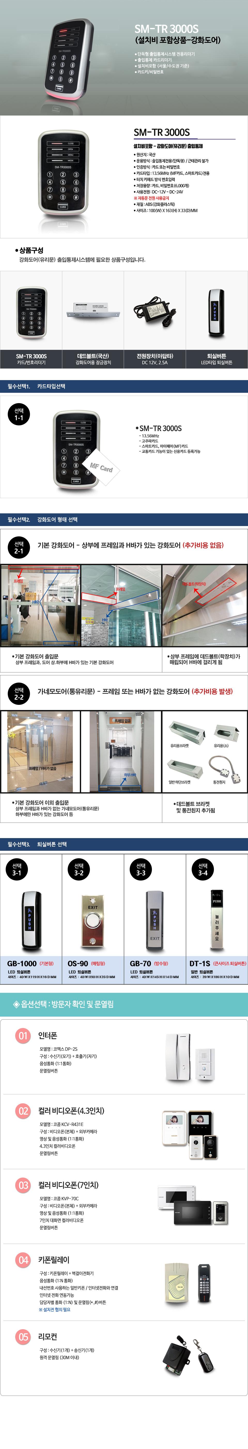 SM-TR3000S설치비포함작업-강화도어.jpg