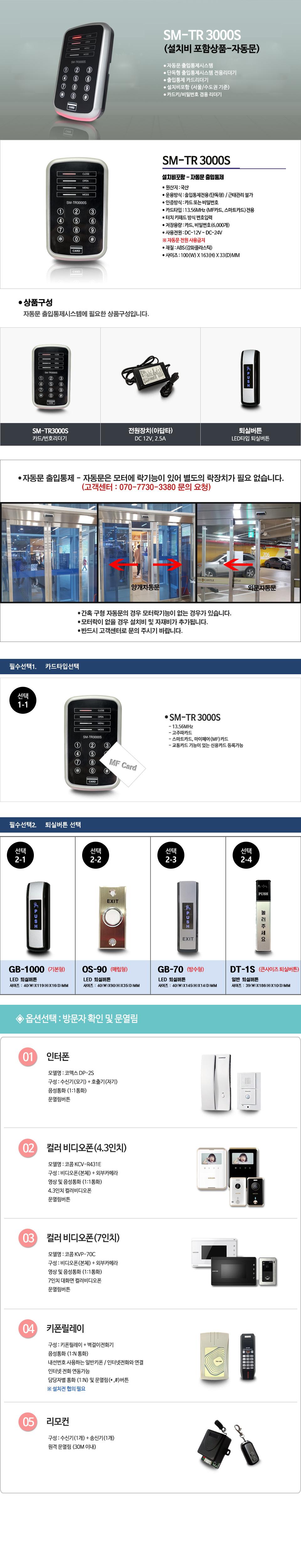SM-TR3000S설치비포함작업-자동문.jpg