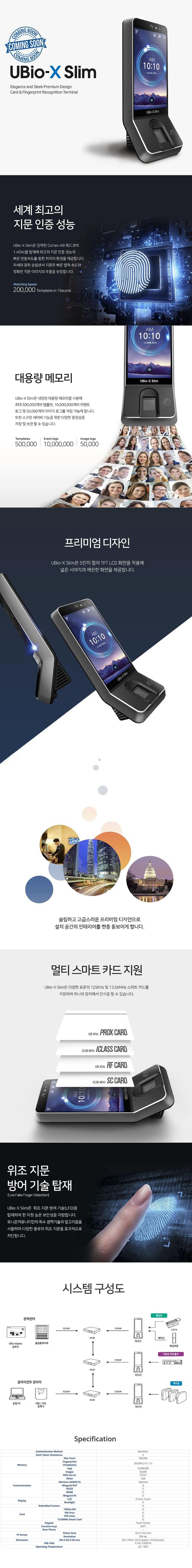 UBIO-X SLIM_intro-.jpg
