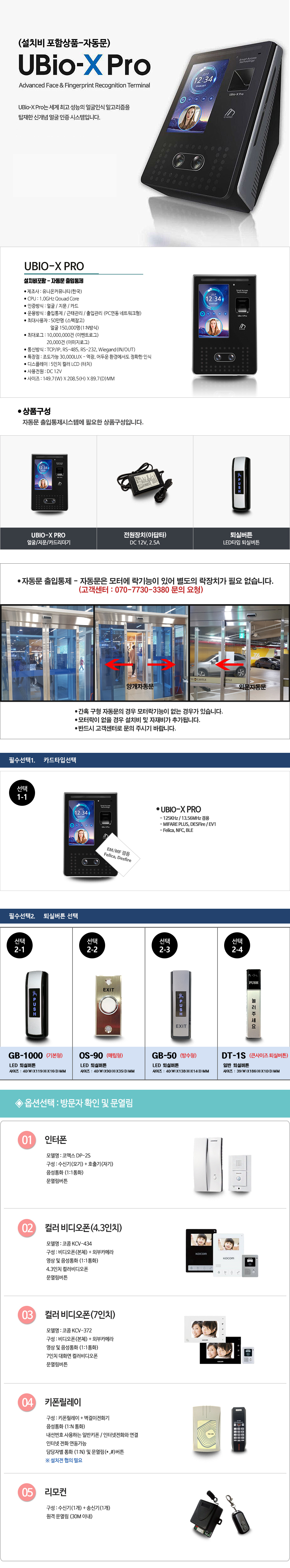 UBIO-XPRO설치비포함작업-자동문.jpg