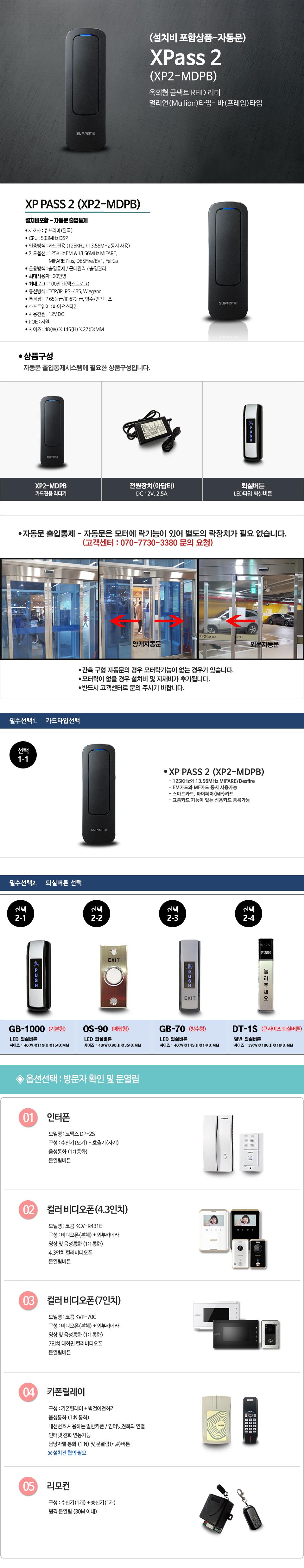 XP2-MDPB설치비포함작업-자동문.jpg