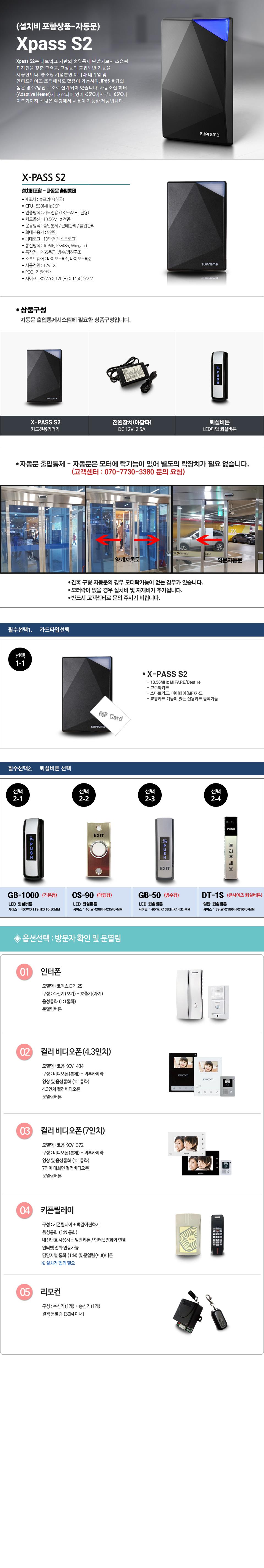 xPass S2설치비포함작업-자동문.jpg
