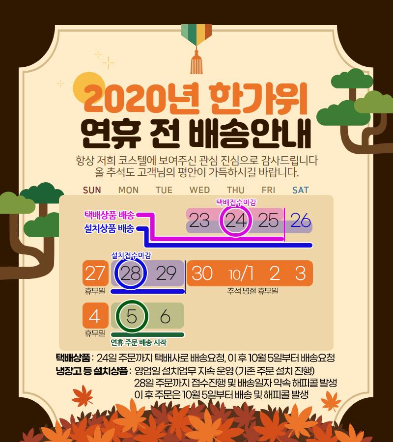 2020_09_notice.jpg