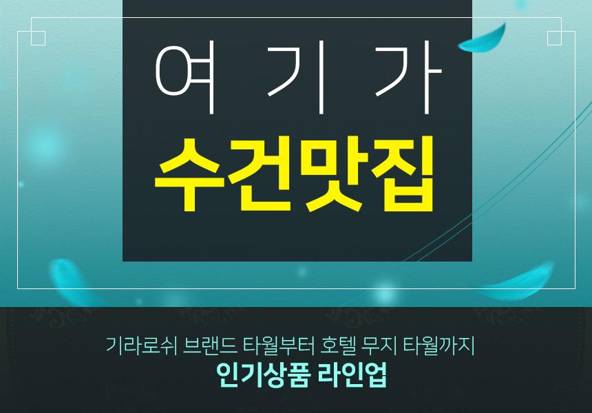 코튼타올 - 소개
