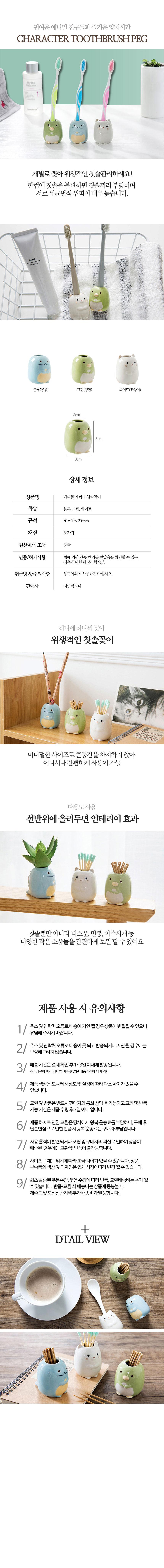 애니몰 캐릭터 칫솔꽂이(블루,그린,화이트) - 룸바이디자인, 8,200원, 정리용품/청소, 욕실선반/걸이