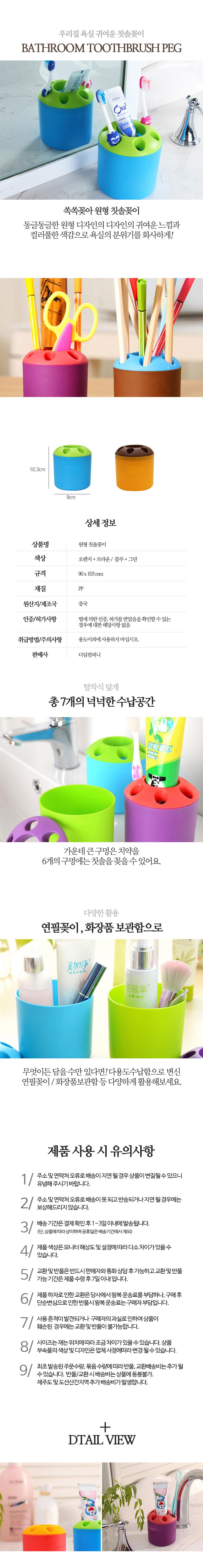 원형 칫솔꽂이 2종 택1 - 룸바이디자인, 7,400원, 정리용품/청소, 욕실선반/걸이