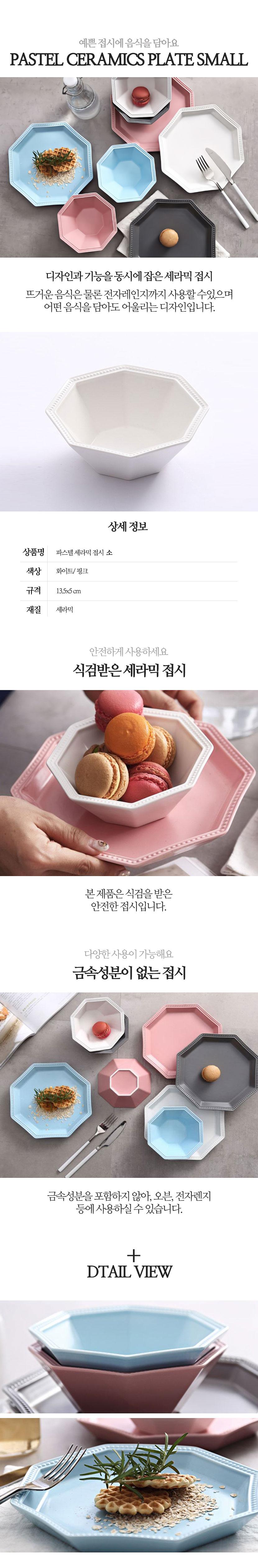 세라믹 파스텔 옥타곤 접시 소(화이트/핑크) - 룸바이디자인, 9,500원, 접시/찬기, 접시
