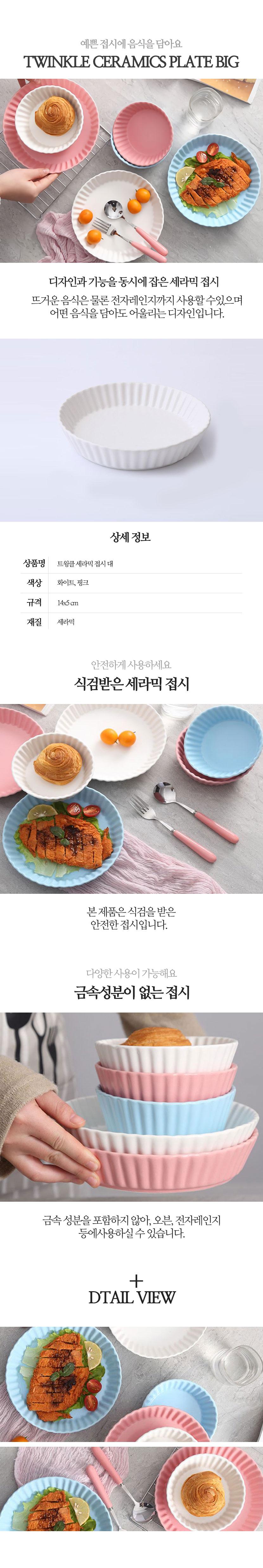 세라믹 트윙클 접시 대(화이트/핑크) - 룸바이디자인, 13,700원, 접시/찬기, 접시
