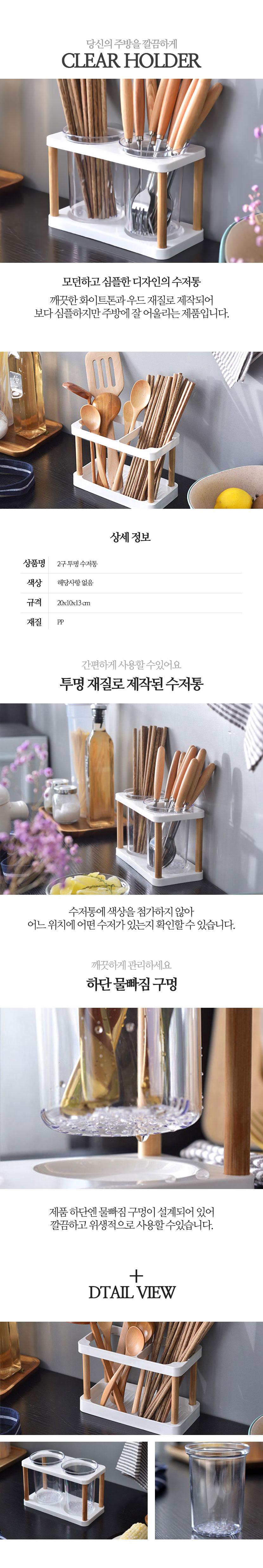 심플 2구 투명 수저통 - 룸바이디자인, 17,400원, 주방정리용품, 컵 꽂이/걸이
