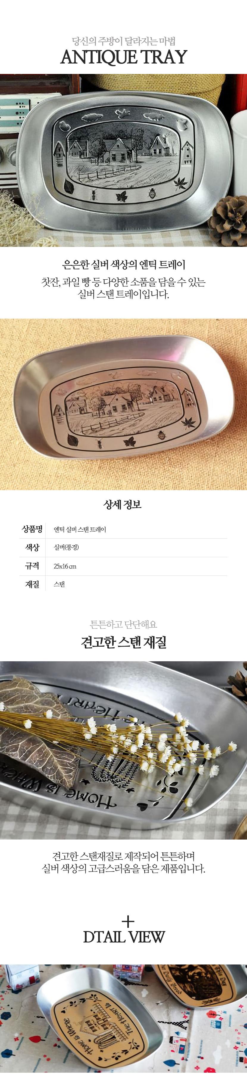 엔틱 실버 스텐 트레이 - 룸바이디자인, 8,700원, 주방소품, 쟁반/트레이