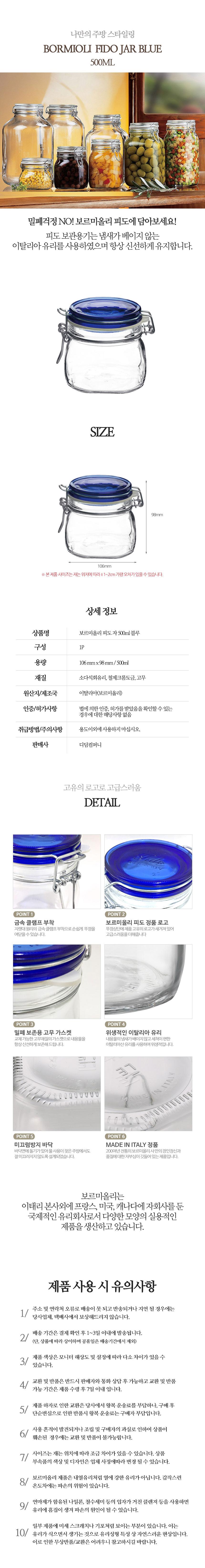 보르미올리 피도자 500ml(블루) - 룸바이디자인, 6,500원, 밀폐/보관용기, 반찬/밀폐용기
