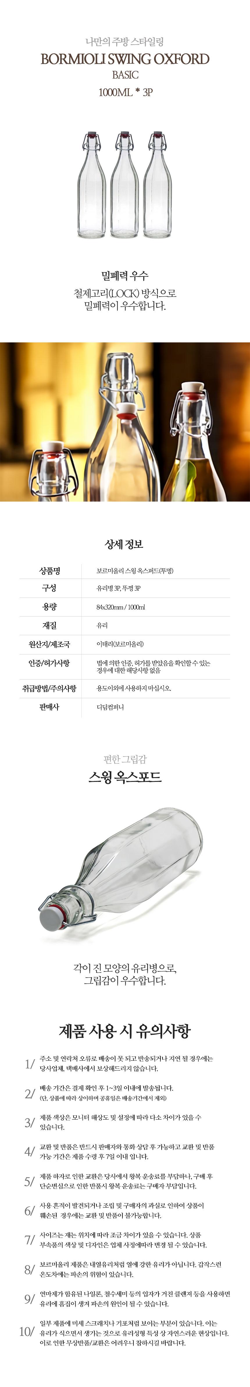 보르미올리 스윙 옥스퍼드 1000mlx3P - 룸바이디자인, 13,900원, 보틀/텀블러, 보틀