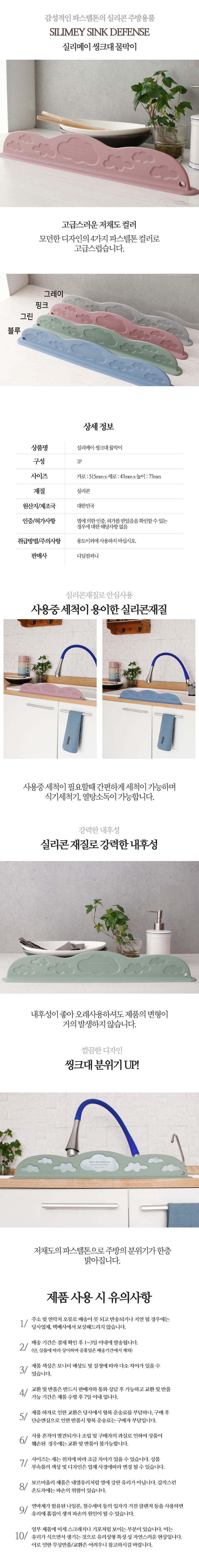 실리메이 씽크대 물막이 4종 택1 - 룸바이디자인, 13,500원, 주방수납용품, 수납함