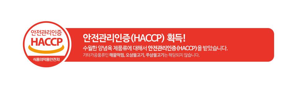 HACCP 인증획득