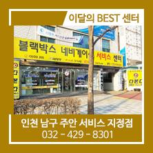 이 달의 베스트 서비스지정점 인천남구점