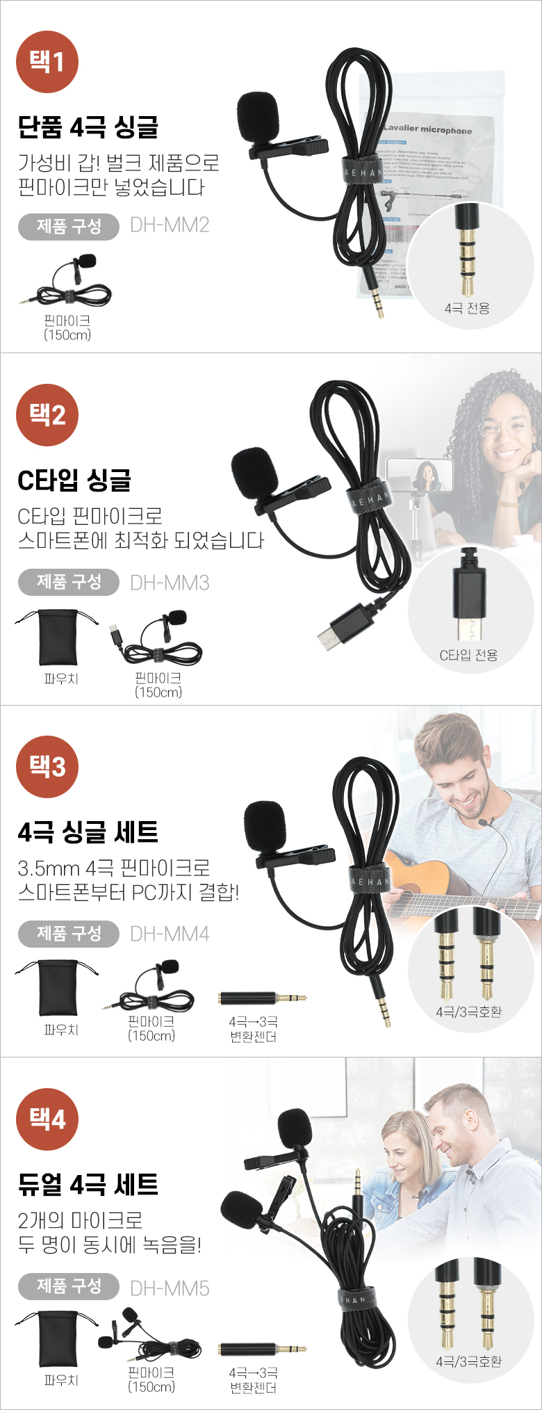 mic_01_02.jpg