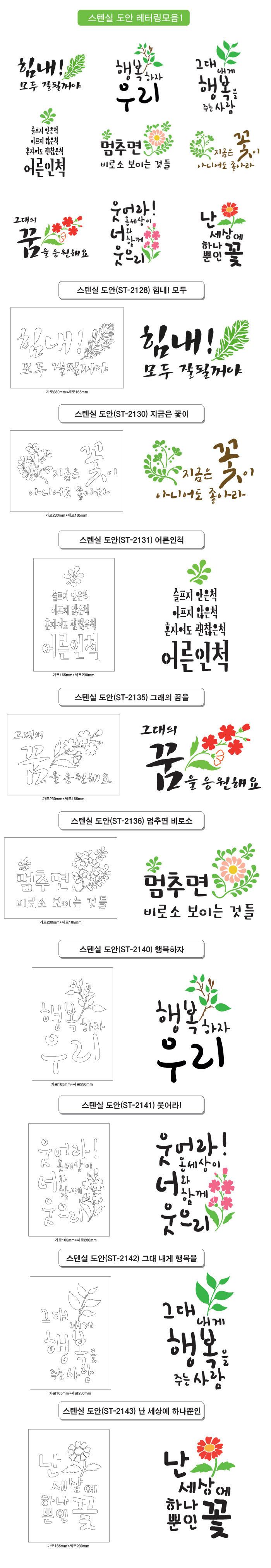 스텐실 도안 레터링 문구 모음1 - 대문닷컴, 3,100원, 스텐실, 스텐실도안