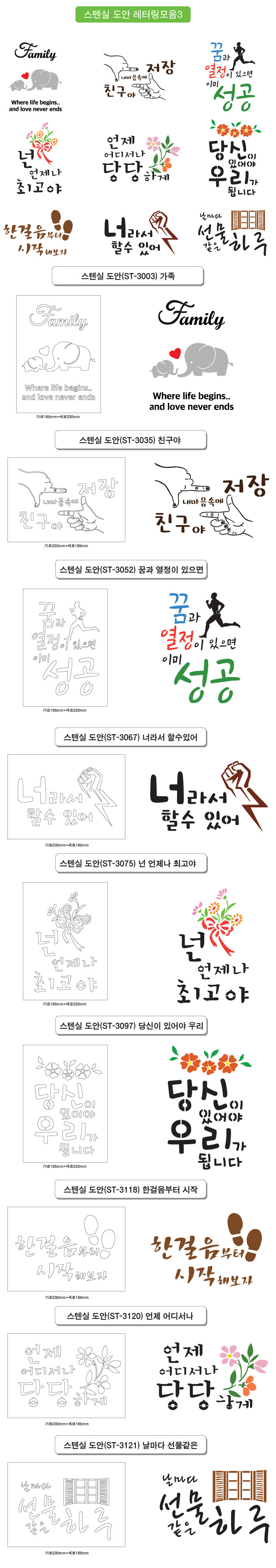 스텐실 도안 레터링 문구 모음3 - 대문닷컴, 3,800원, 스텐실, 스텐실도안