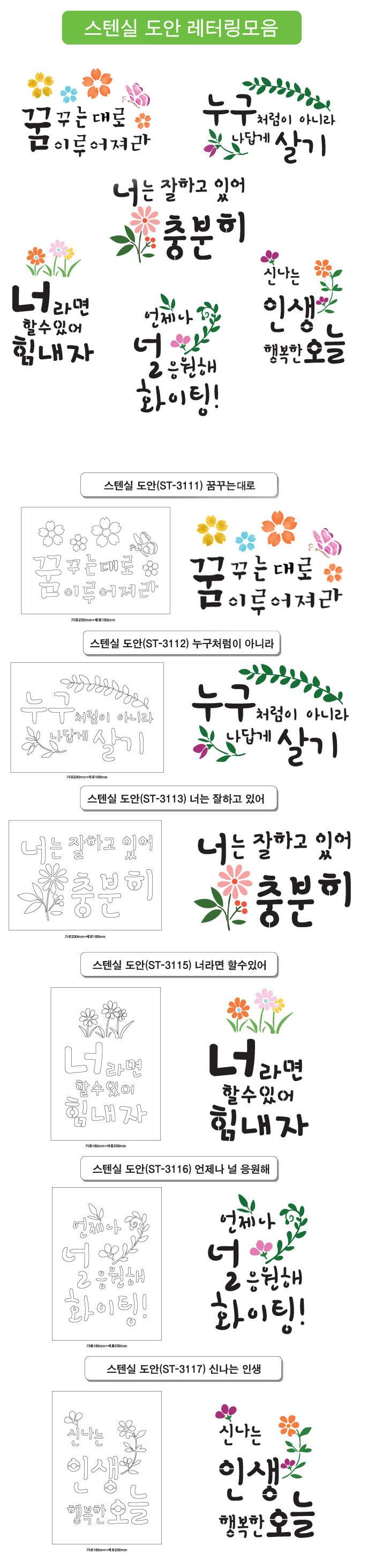 스텐실 도안 레터링 6종모음 - 대문닷컴, 3,800원, 스텐실, 스텐실도안