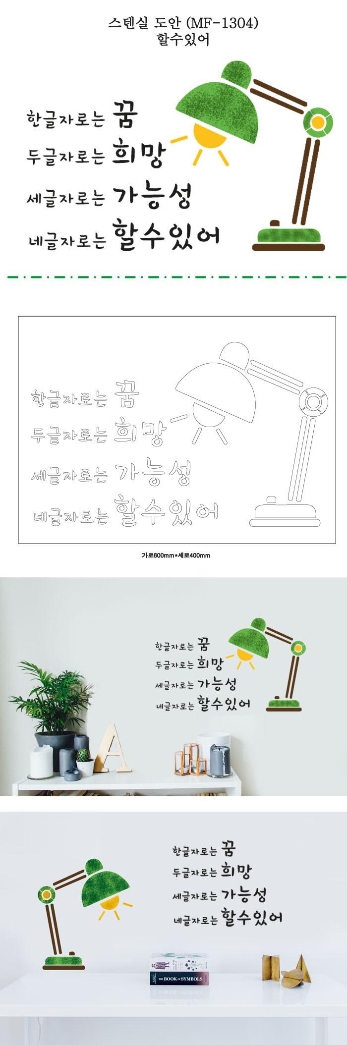 스텐실 도안(MF-1304) 할수있어 - 대문닷컴, 15,000원, 스텐실, 스텐실도안
