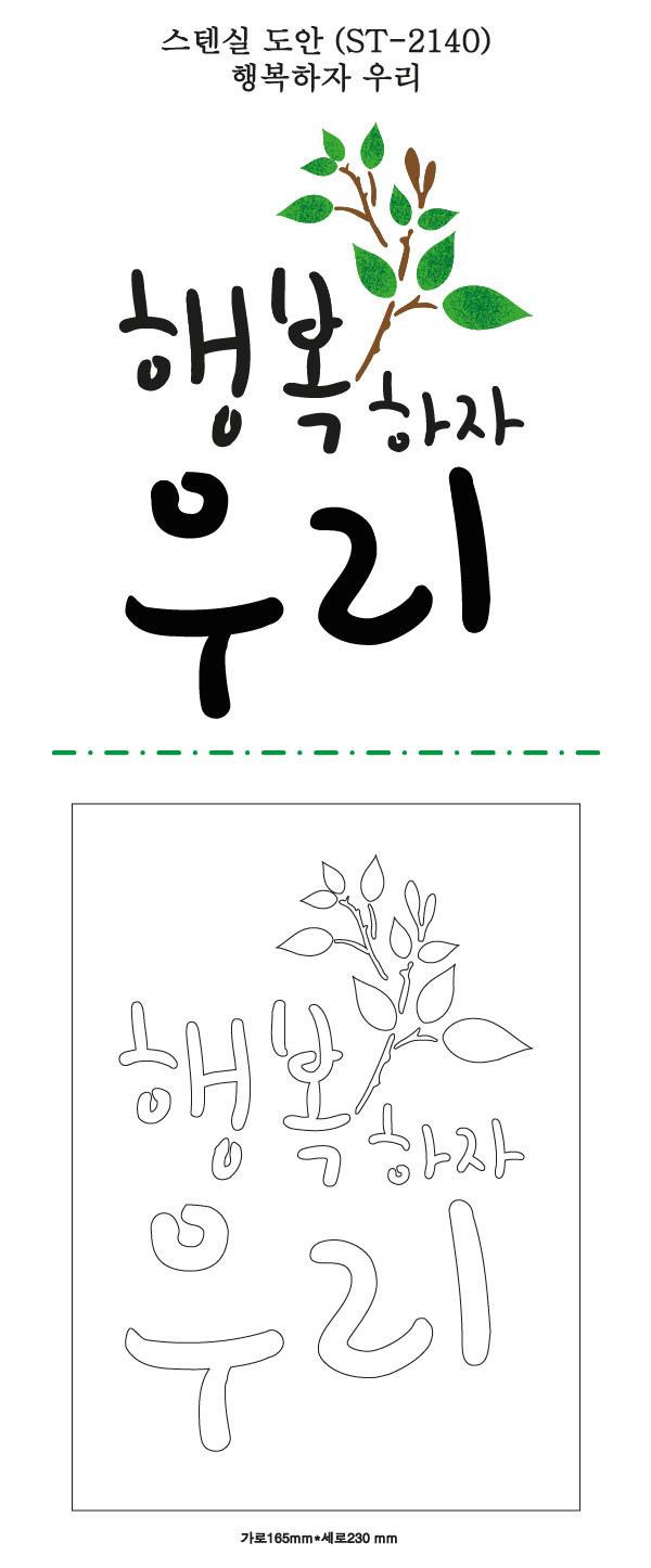 스텐실 도안(ST-2140) 행복하자 우리 - 대문닷컴, 3,100원, 스텐실, 스텐실도안