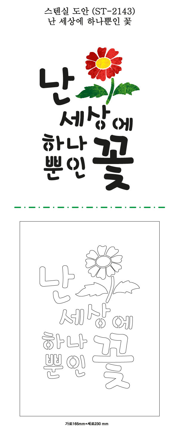 스텐실 도안(ST-2143) 난 세상에 하나뿐인 꽃 - 대문닷컴, 3,100원, 스텐실, 스텐실도안