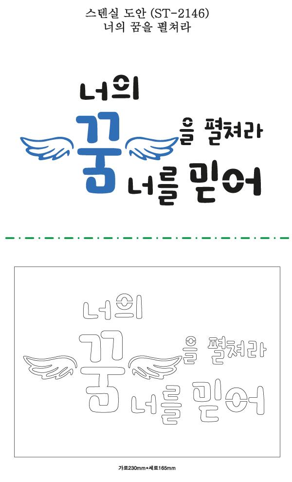 스텐실 도안(ST-2146) 너의 꿈을 펼쳐라 - 대문닷컴, 3,100원, 스텐실, 스텐실도안