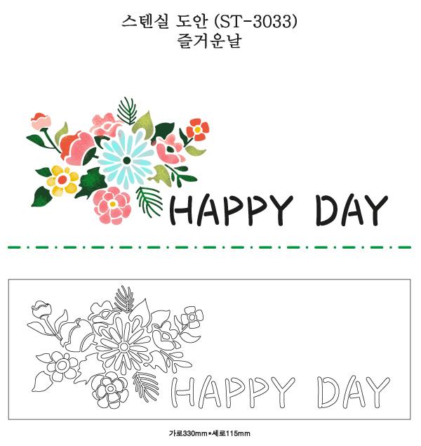 스텐실 도안(ST-3033) 즐거운날 - 대문닷컴, 3,800원, 스텐실, 스텐실도안