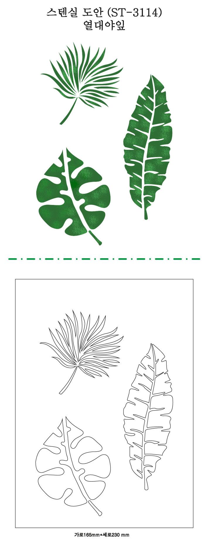 스텐실 도안(ST-3114)열대야 나뭇잎 - 대문닷컴, 3,800원, 스텐실, 스텐실도안